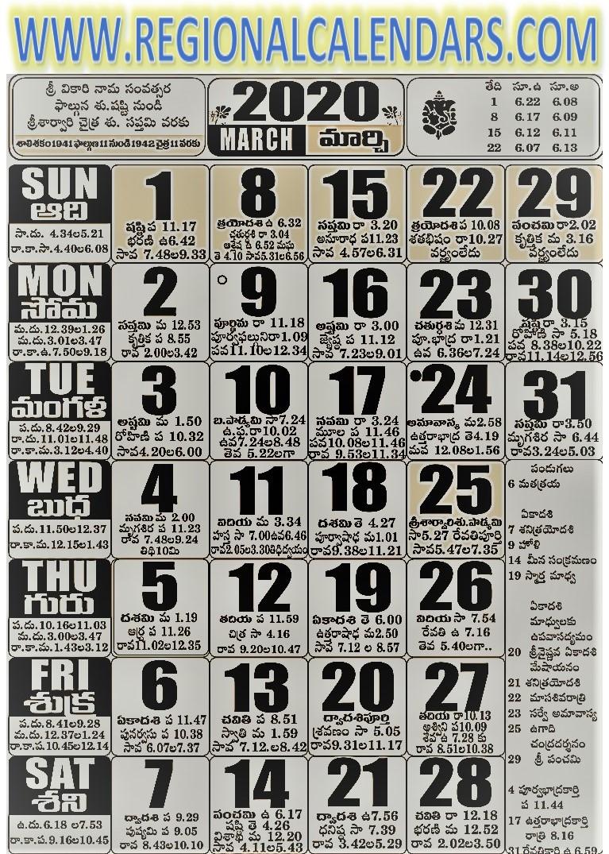 Telugu Calendar. March,2020.