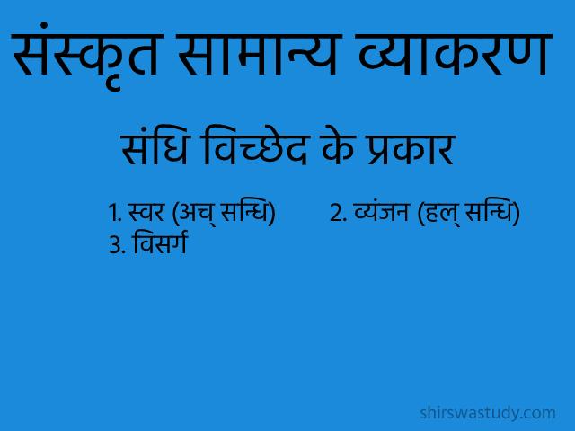 संस्कृत: संधि परिभाषा,भेद और उदाहरण Sanskrit sandhi [Sanskrit Grammar]