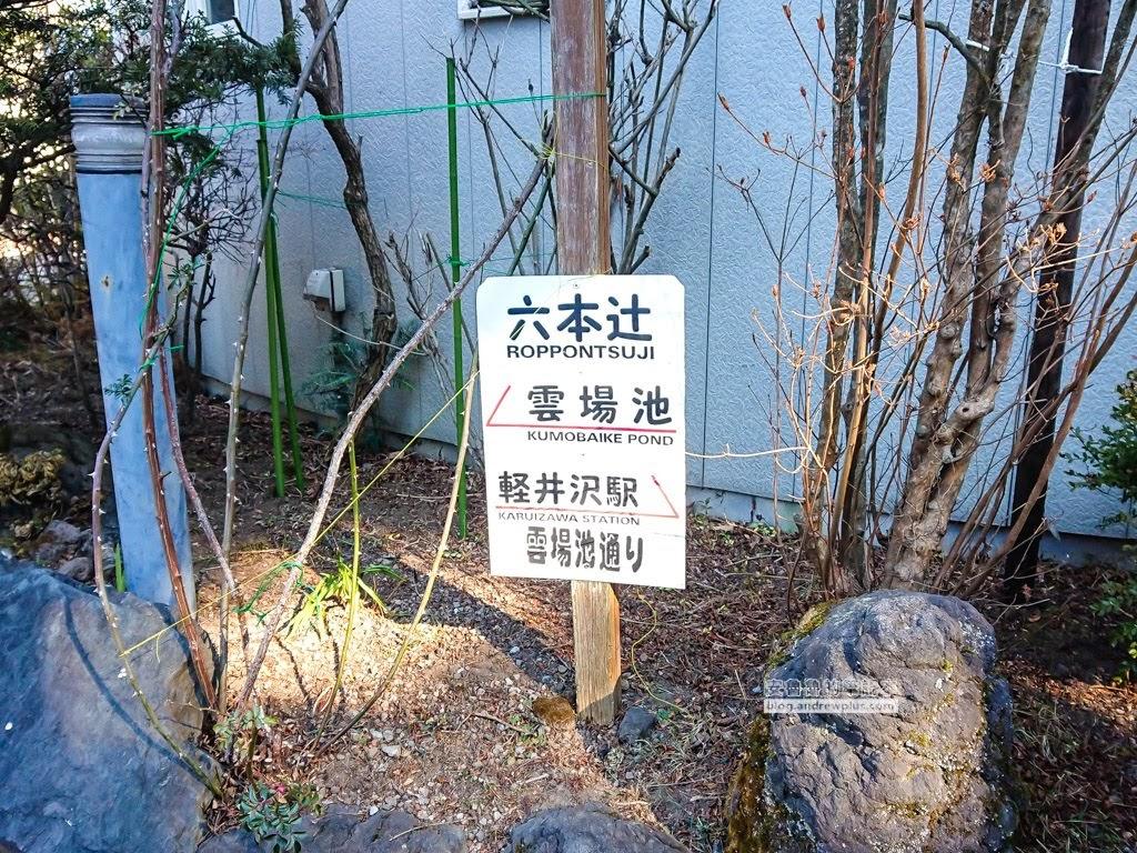 輕井澤雲場池怎麼去,雲場池交通,輕井澤景點