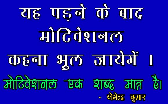 Motivational Kya Hai By Yogendra Kumar Dhirhe.jpg