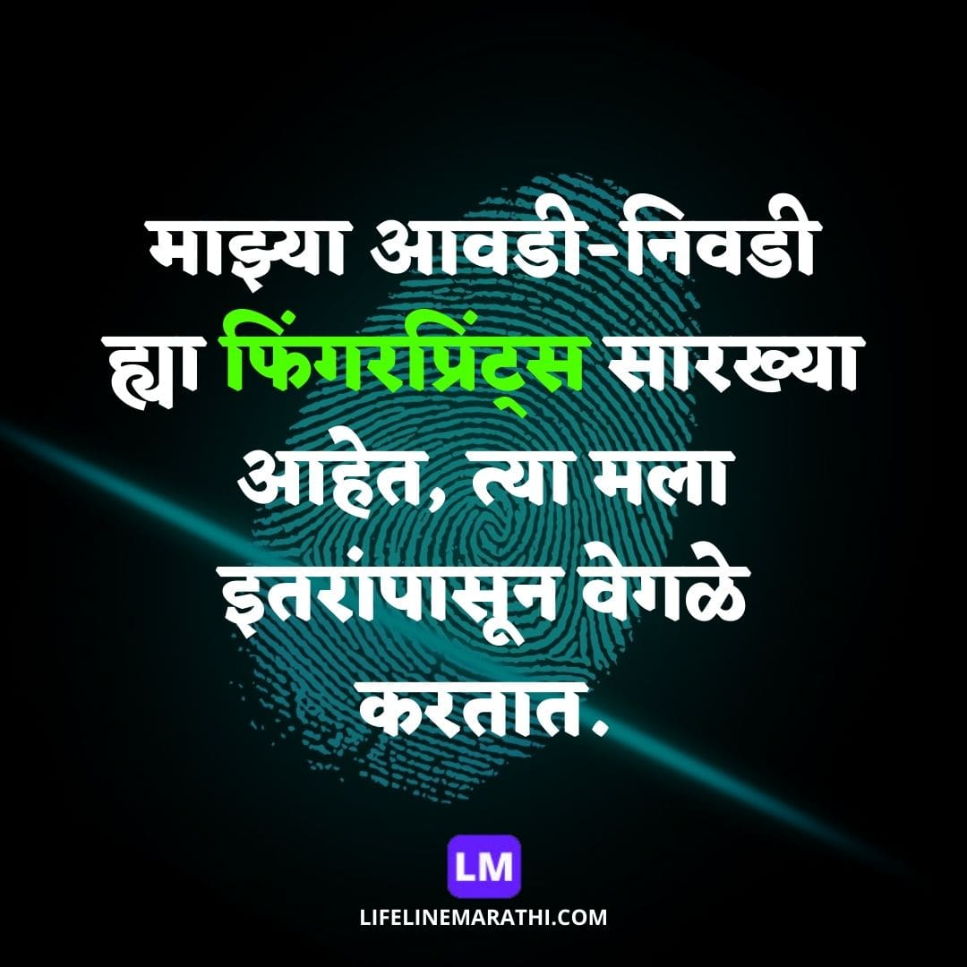 Whats App Status In Marathi, attitude whatsapp status in marathi,