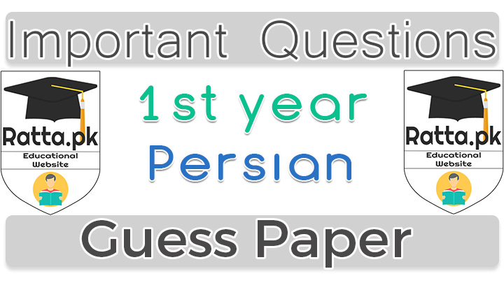 1st Year (11th class) Persian Guess Paper 2021