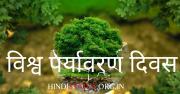 World Environment Day Status, Quotes | विश्व पर्यावरण दिवस  Whatsapp Status
