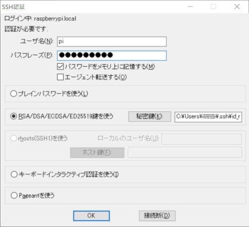 TeraTermで公開鍵認証接続