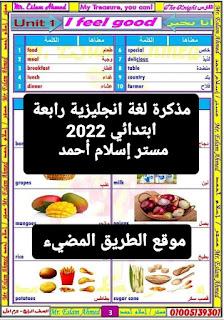 مذكرة لغة انجليزية الصف الرابع الابتدائى الترم الاول 2022، الوحدة الأولى إنجليزي رابعة ابتدائي مستر إسلام أحمد