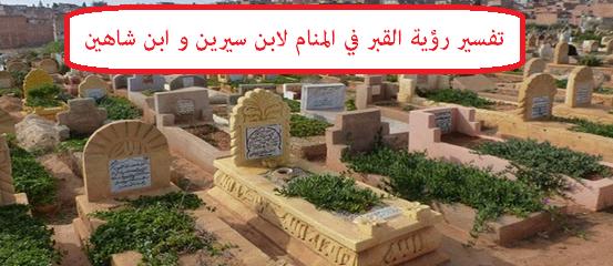 تفسير رؤية القبر في المنام لابن سيرين و ابن شاهين