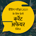 14 अगस्त 2021 Current Affairs Quiz for Bank Exams 2021: World Organ Donation Day, Consumer Price Index, 2021 Skytrax World Airport Awards, Durand Cup