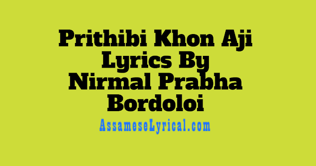 Prithibi Khon Aji Lyrics