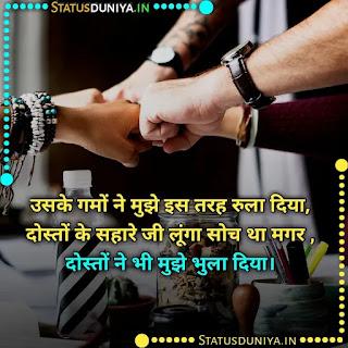 Dost Bhul Gaye Shayari In Hindi 2021, उसके गमों ने मुझे इस तरह रुला दिया, दोस्तों के सहारे जी लूंगा सोच था मगर , दोस्तों ने भी मुझे भुला दिया।