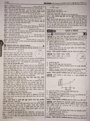 HSC Physics 1st Paper Suggestion