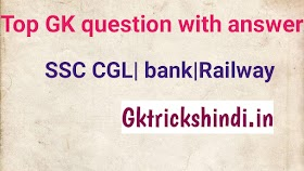 Top GK question English with answer Railway| SSC| bank -gktrickshindi.in