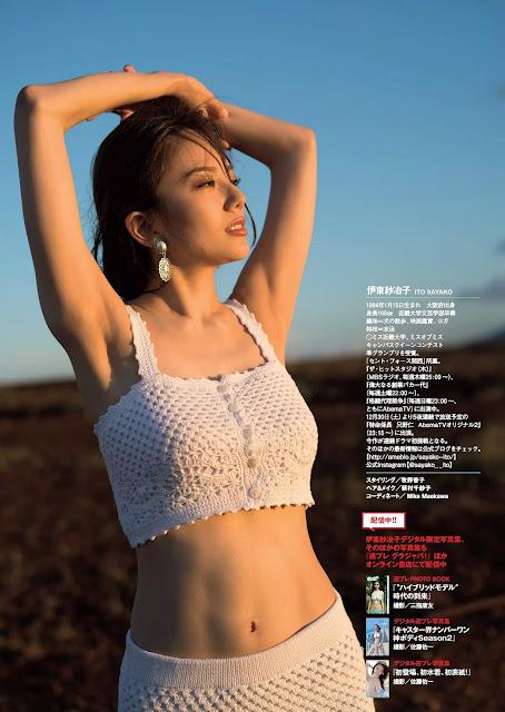 伊東紗冶子 Ito Sayako Weekly Playboy No 1-2 2018 Images