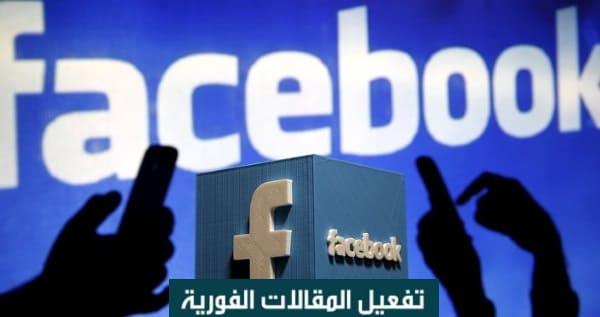 مزايا ربط موقعك بالمقالات الفورية من فيسبوك