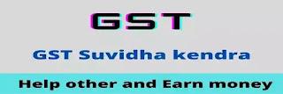 GST suvidha kendra online business