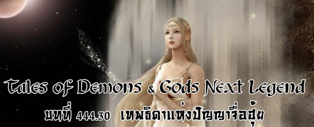 Tales of Demons & Gods Next Legend บทที่ 444.30  เทพธิดาแห่งปัญญาจื่อฮุ้ย