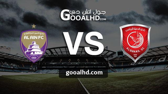 مشاهدة مباراة العين والدحيل بث مباشر اليوم لايف 08-04-2019 في دوري أبطال آسيا