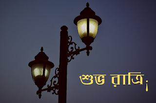 good night image bangla