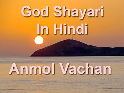 GOD SHAYARI IN HINDI ANMOL VACHAN