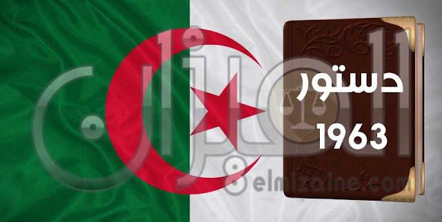 دستور الجزائر 1963