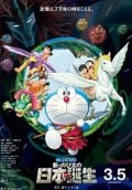 Film Eiga Doraemon (2016) Full Movie