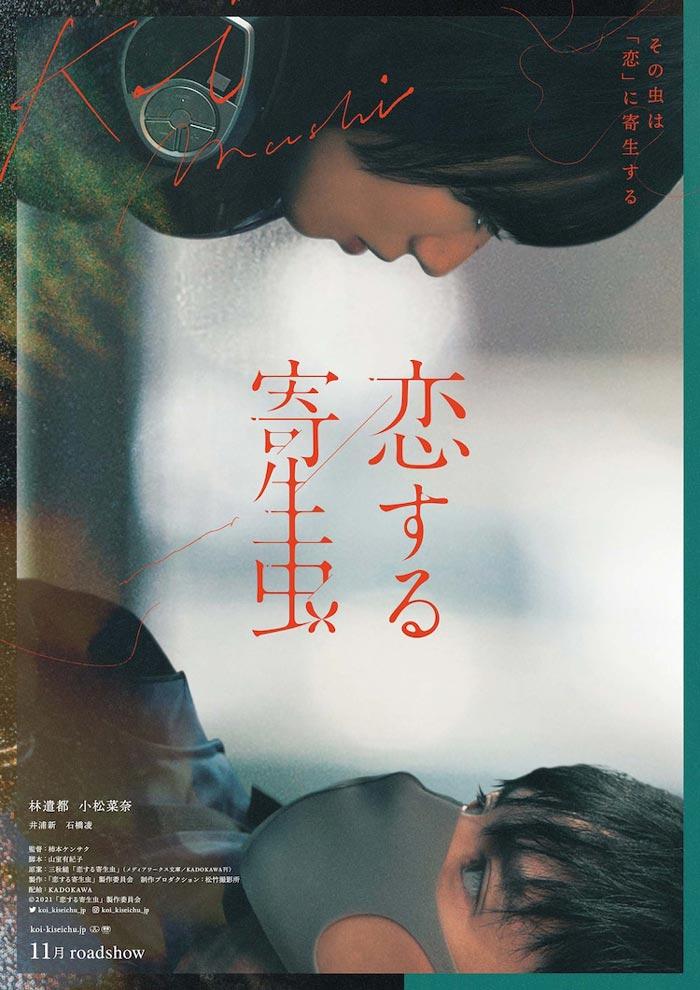Parasite in Love (Koi suru Kiseichuu) film - Kensaku Kakimoto - poster