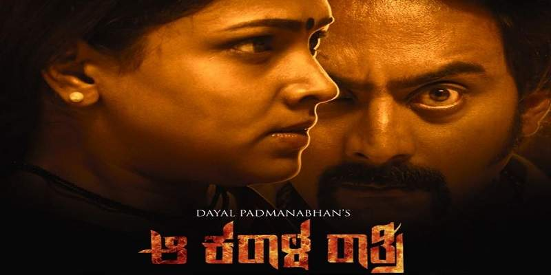 Aa Karaala Ratri Movie Review Poster