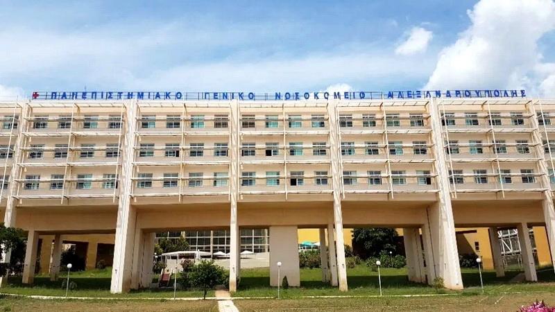 Ανακοίνωση της Διοίκησης του Π.Γ. Νοσοκομείου Αλεξανδρούπολης για τις δωρεές προς το νοσοκομείο