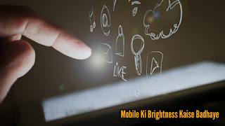 Mobile Ki Brightness Kaise Badhaye