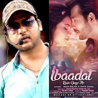 melody to this song is given by Shabab Sabri and Smita Dahal, Directed by Rajiv S Ruia, Music by Shabab Sabri, and written by KR Wahi, The song is produced by Punam Yadav, media kesari entertainment news