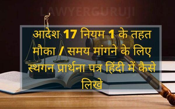 आदेश 17 नियम 1 के तहत मौका / समय मांगने के लिए स्थगन प्रार्थना पत्र हिंदी में कैसे लिखे code of civil procedure order 17 rule 1 adjournment application in civil court in hindi