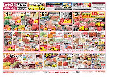 【PR】フードスクエア/越谷ツインシティ店のチラシ10月1日号