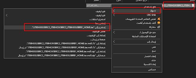 طريقة تحويل فلاشة سامسونج رسمية ملف واحد الى فلاشة اربع ملفات بسهولة