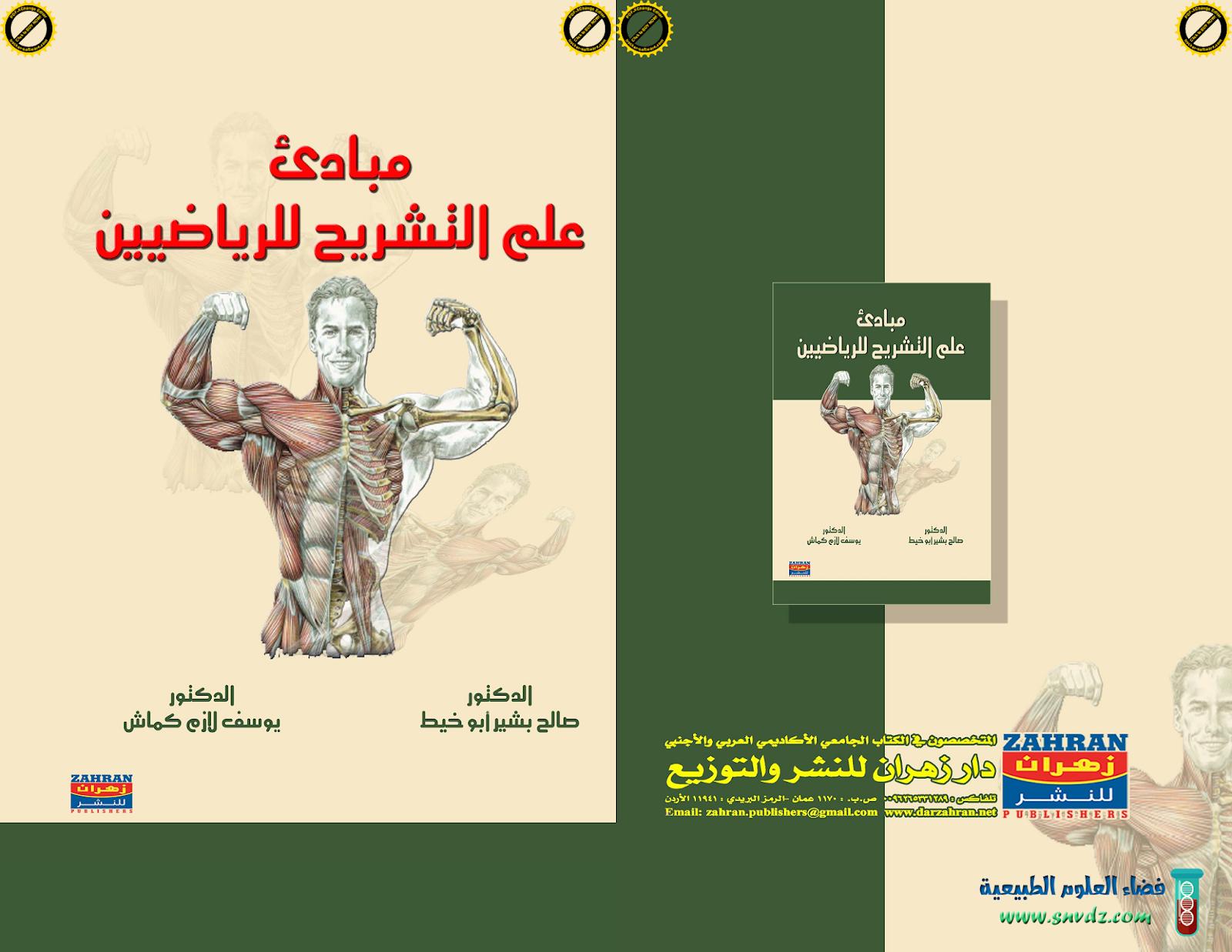 كتاب علم التشريح الطبي للرياضيين pdf