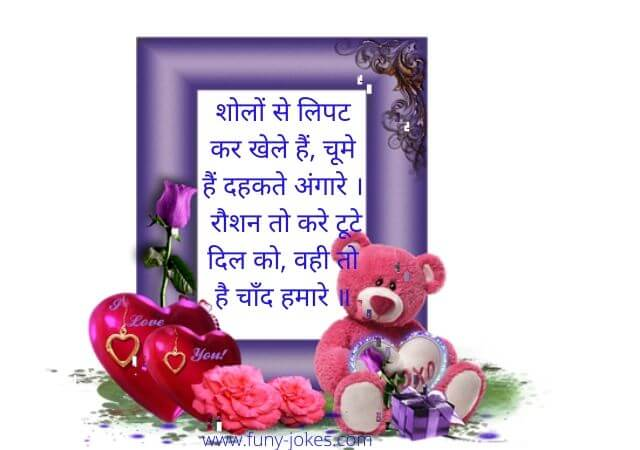 50+ Best Romantic Shayari for girlfriend - रोमांटिक शायरी