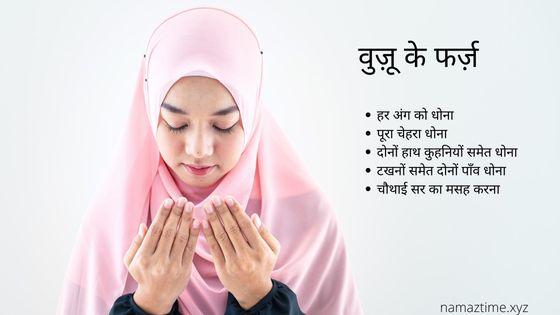 wuju ke farz,wuju karne ka tarika,wuju ke sunnat,wudu steps in hindi
