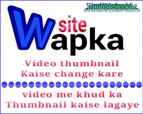 wapka-video-upload-and-cover-photo-thumbnail-change-kaise-kare