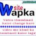 Wapka Me Video Cover Photo (Thumbnail) Change Kaise Kare