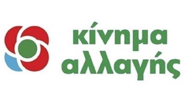 Ψηφιακές περιοδείες του Κινήματος Αλλαγής στην Πελοπόννησο