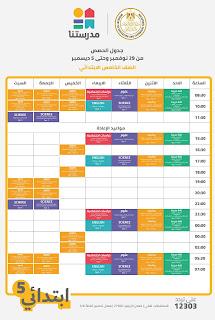 جدول حصص الصف الخامس الابتدائي على قناة مدرستنا الاسبوع السابع