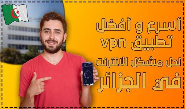 أسرع و أفضل تطبيق vpn لحل مشكل الانترنت في الجزائر و الدول العربية