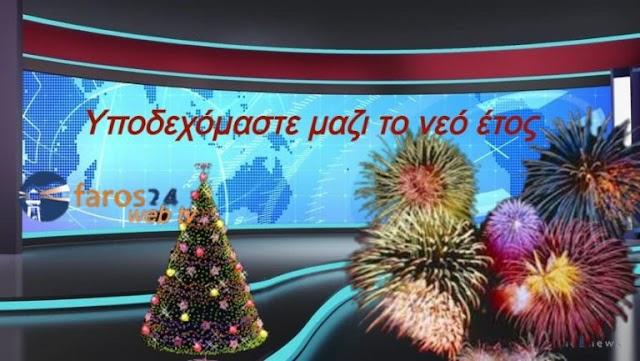 """Απόψε ανταλλάσσουμε ευχές ΖΩΝΤΑΝΑ στα """"ΦΑΡΟπολιτικα"""" από τις 23:30 – Υποδεχόμαστε μαζί το νέο έτος"""