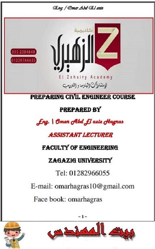 تحميل مذكرة دورة المهندس عمر عبدالعزيز PDF مجانا | بيت المهندس