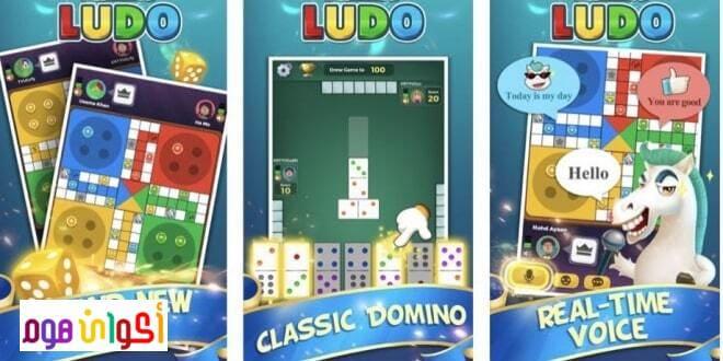 تحميل لعبة يلا لودو للكمبيوتر Yalla Ludo برابط مباشر مجانا