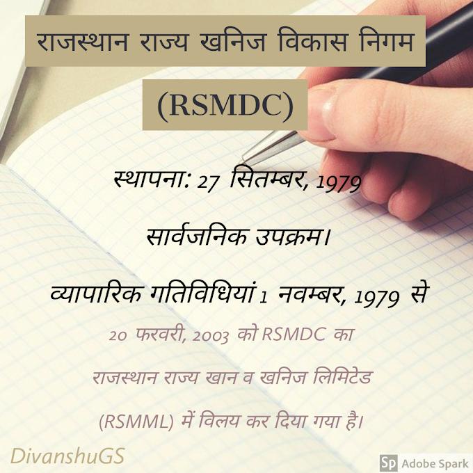 राजस्थान राज्य खनिज विकास निगम (RSMDC)