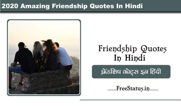 Friendship-Quotes-In-Hindi