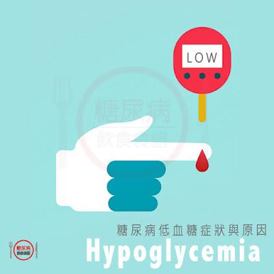 糖尿病低血糖的原因和症狀