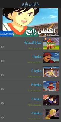 تطبيق لمشاهدة الكرتون