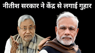 nitish-demand-fund-for-salary