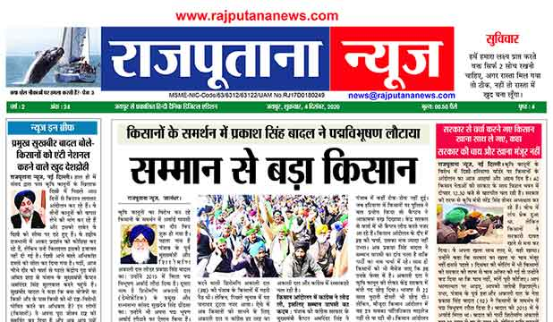 Rajputana News daily epaper 4 December 2020