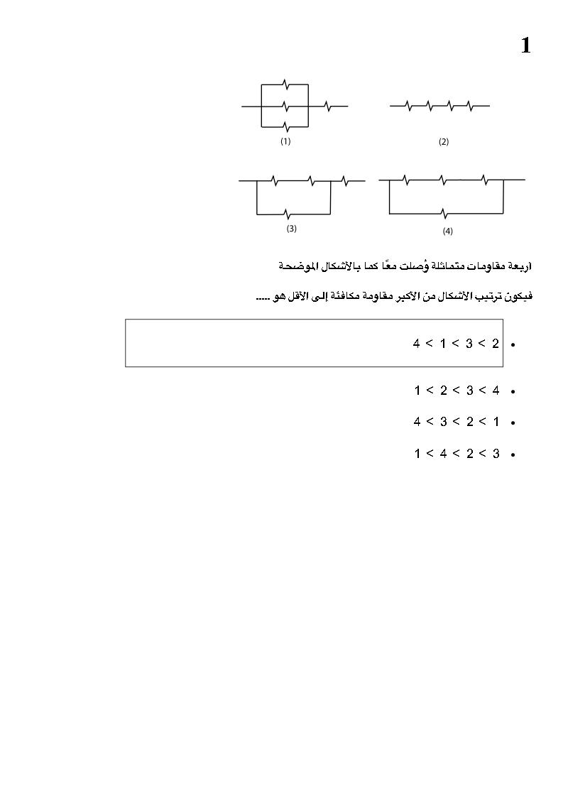 امتحان الفيزياء الإسترشادى بالإجابات لشهر يونيو2021 للصف الثالث الثانوي